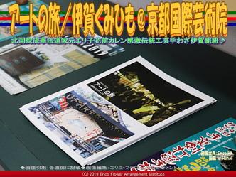アートの旅/伊賀くみひも(5)@京都国際芸術院画像02 ▼画像クリックで640x480pxlsに拡大@エリ子花前カレン