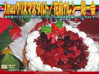 Xmasクリスマスタルト/花前カレン一期一会画像03