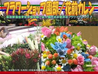 フラワーショップ園部(3)/花前カレン画像03
