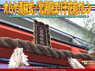 オハケ清祓式(7)/北洞院エリ子花前カレン画像02 ▼画像クリックで640x480pxlsに拡大@エリ子花前カレン