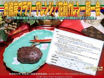 お彼岸フラワーアレンジ(5)/花前カレン画像02