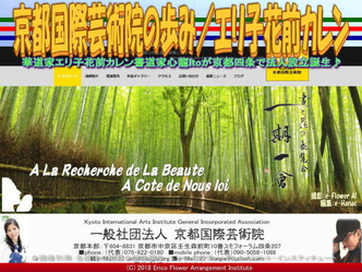 京都国際芸術院の歩み/エリ子花前カレン画像01 ▼画像クリックで640x480pxlsに拡大@エリ子花前カレン