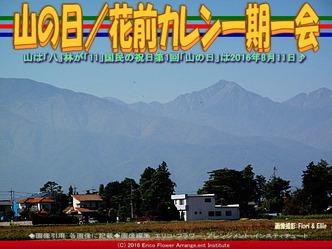 山の日/花前カレン一期一会画像02