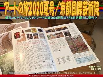 アートの旅2020夏号(4)/京都国際芸術院画像01 ▼画像クリックで640x480pxlsに拡大@北洞院エリ子花前カレン