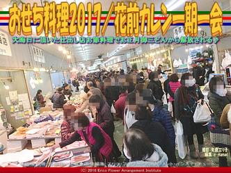 おせち料理2017/花前カレン一期一会画像01