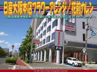 日産大阪本店フラワーアレンジ/花前カレン画像01