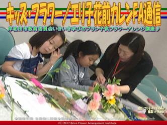 キッズ・フラワー(8)/エリ子花前カレンFA通信画像01
