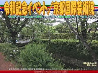 令和記念イベント(4)/京都国際芸術院画像02 ▼画像クリックで640x480pxlsに拡大@エリ子花前カレン
