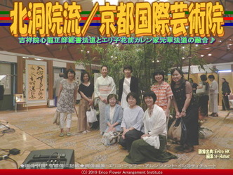 北洞院流(3)/京都国際芸術院画像02▼画像クリックで640x480pxlsに拡大@エリ子花前カレン