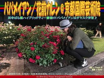 パパメイアン(5)/花前カレン@京都国際芸術院画像01▼画像クリックで640x480pxlsに拡大@エリ子花前カレン