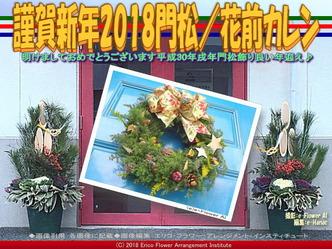 謹賀新年2018門松(7)/花前カレン画像02▼画像クリックで640x480pxlsに拡大@エリ子花前カレン