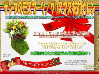 サンタのモスブーツ/クリスマス花前カレン画像03