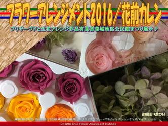 フラワーアレンジメント2016/花前カレン画像02