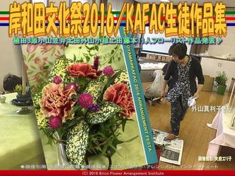 KAFAC外山真利子/花前カレン生徒作品集画像02