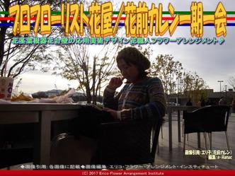 プロフローリスト花屋(5)/花前カレン画像02
