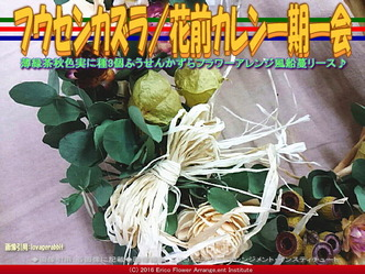 フウセンカズラ花アレンジ/花前カレン画像03