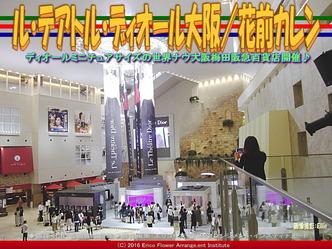 大阪梅田ディオール展/花前カレン画像03