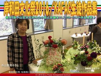 KAFAC外山真利子/花前カレン生徒作品集画像01