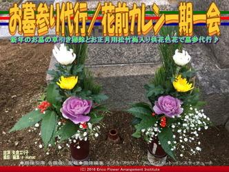 お墓参り草引き清掃供花/花前カレン画像03