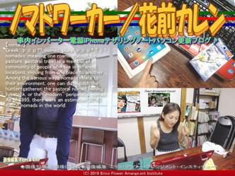 ノマドワーカー(4)/花前カレン画像03