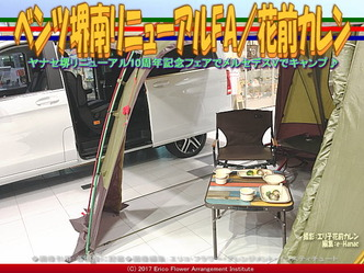 ベンツ堺南リニューアルFA(10)当日/花前カレン画像01