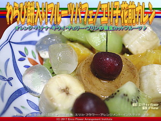 わらび餅入りフルーツパフェ/エリ子花前カレン画像01