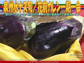 泉州水ナス旬(6)/花前カレン一期一会画像01