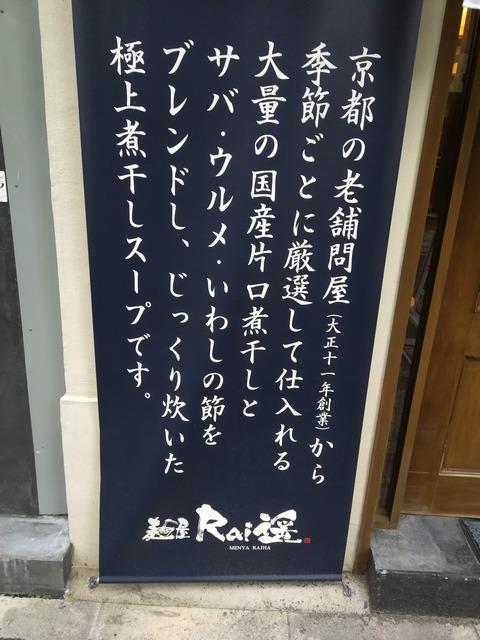麺屋 Rai遥