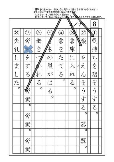 漢字ドリル 進め方
