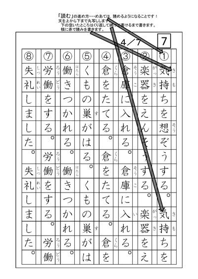 しっかり身につく!漢字ドリルの進め方②読む編