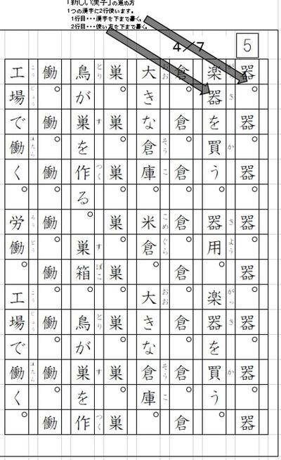 しっかり身につく!漢字ドリルの進め方①新出漢字編