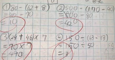 3段,4段計算で「式と計算」はばっちり!