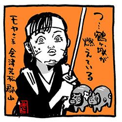 moyasama-aizu-turu