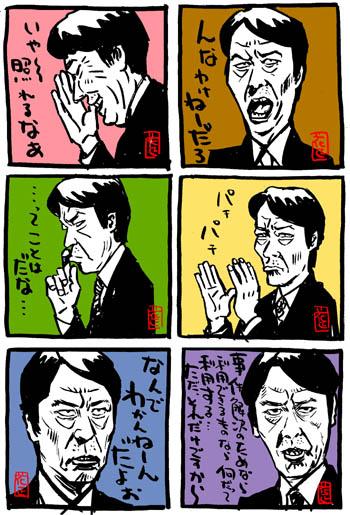aibou-itami-96