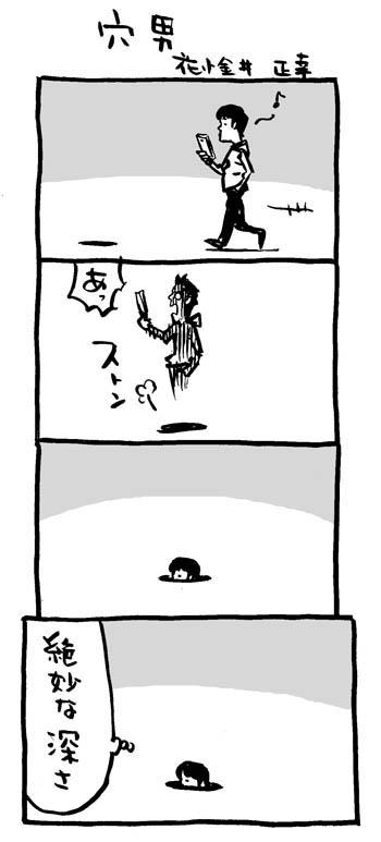 oriji4-anaotoko1