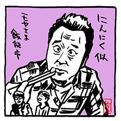 moyasama-hannou-nin
