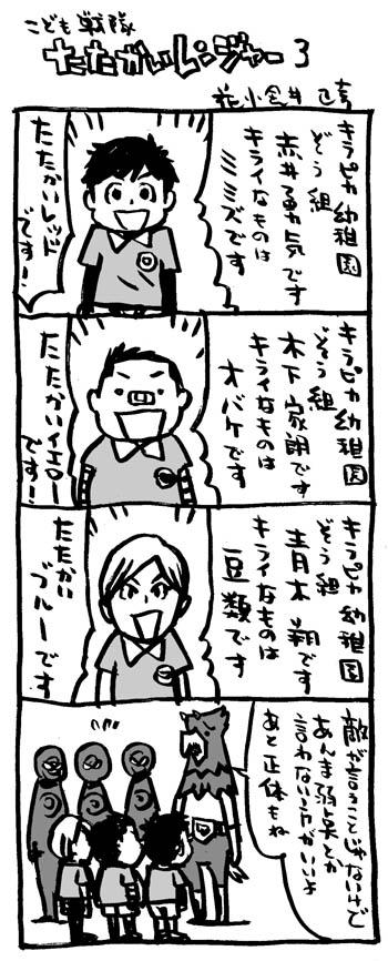 k4-tatakai3