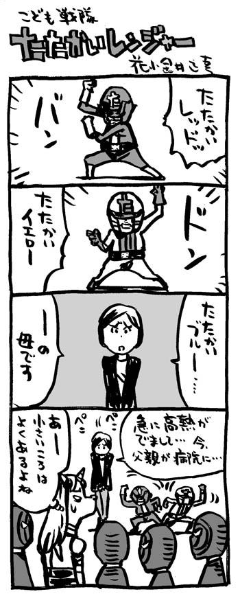 k4-tatakai