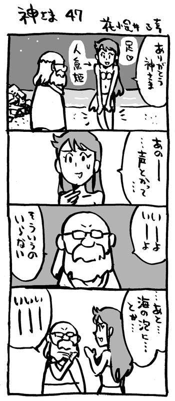 k4-kami47