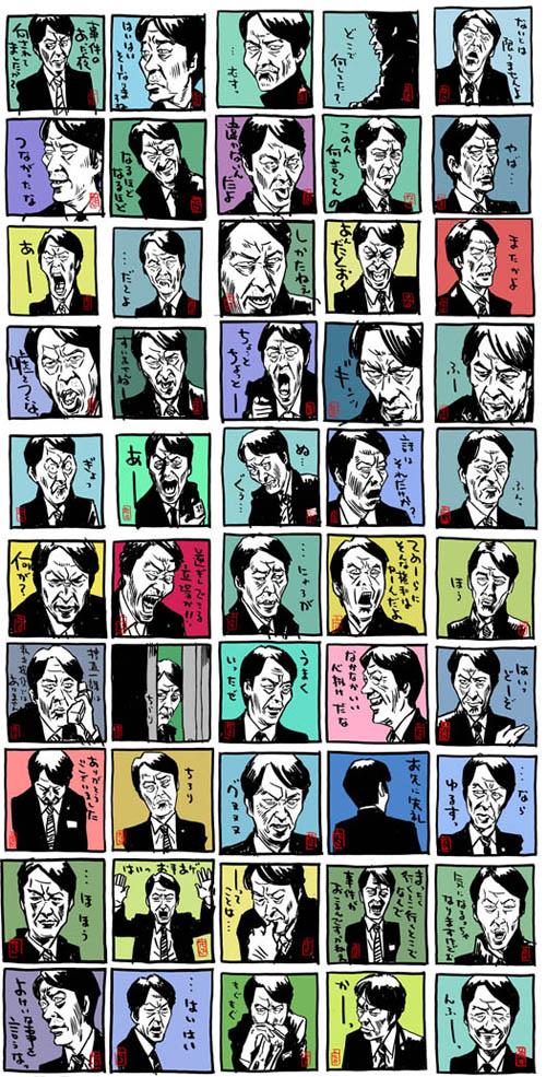 aibou-itami-300
