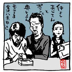 moyasama-kanahakkei-nakayosi