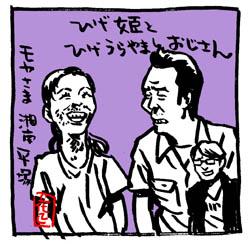 moyasama-syounan-hige