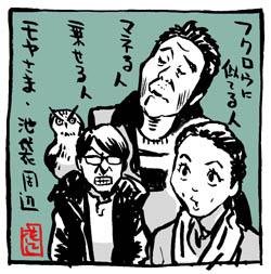 moyasama-ikebukuro-fukuro