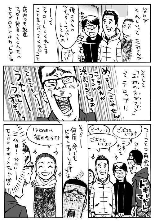 moya2-02