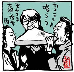 moyasama-hongou-kasutera