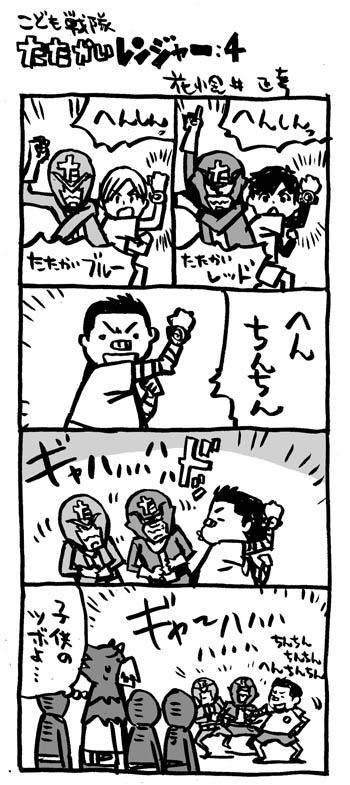 k4-tatakai4