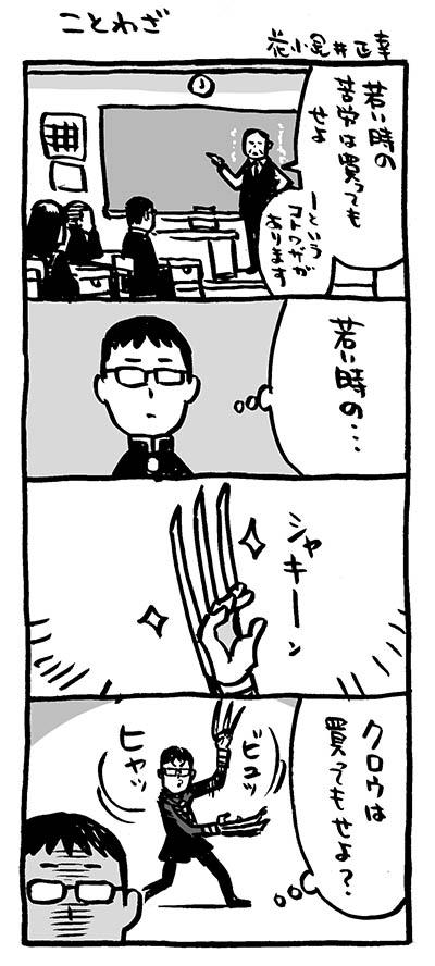 k4-kotowaza