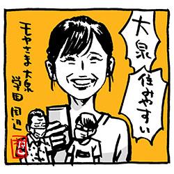 moyasma-ooizumi-sumi