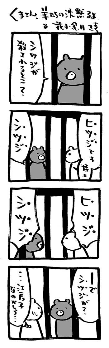 ekm-hituji