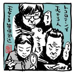 moyasama-sasazuka-tokor